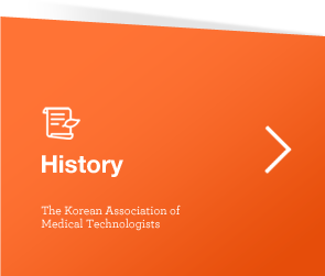 History, The Korean Association of Medical Technologists